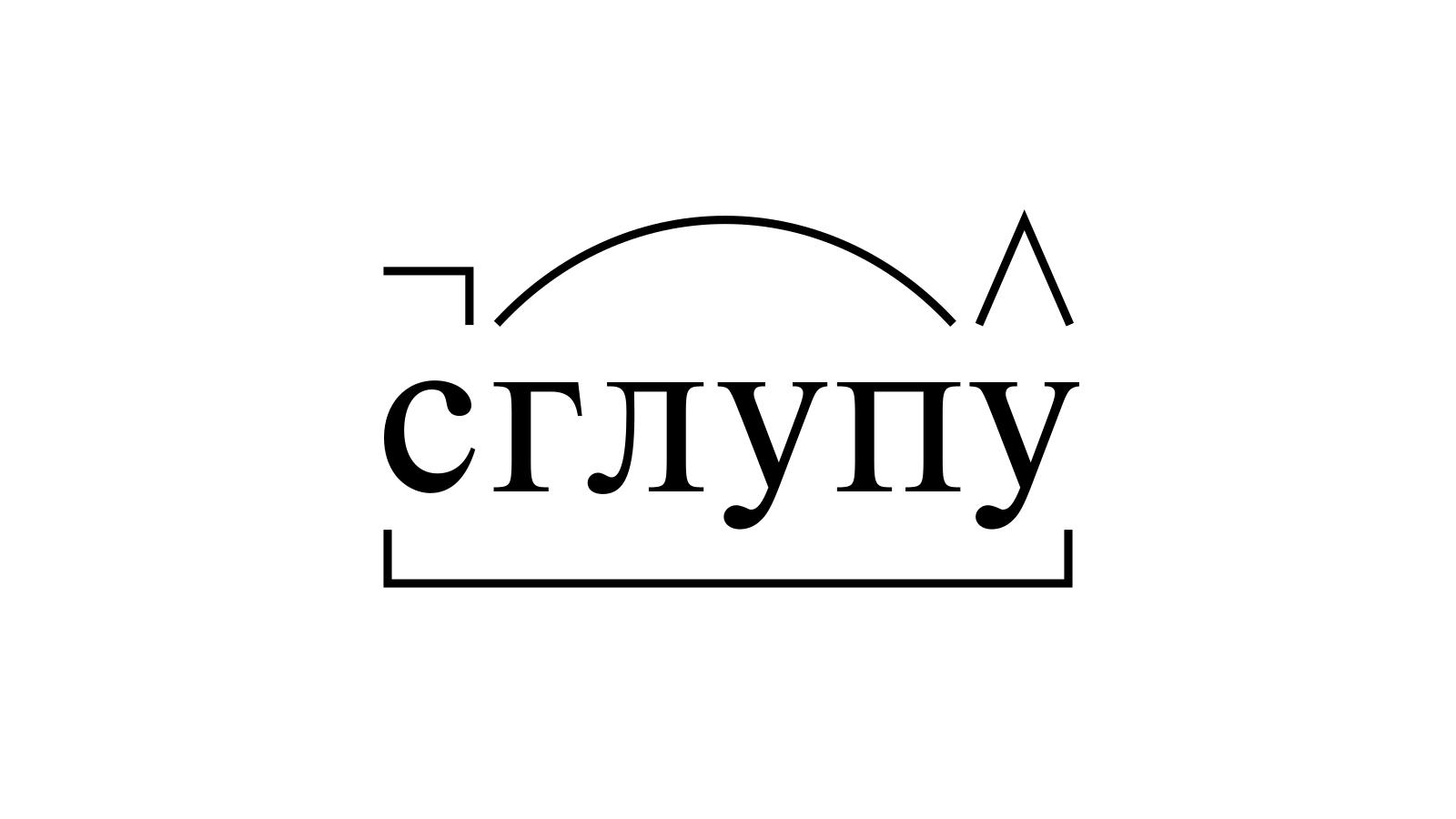 Разбор слова «сглупу» по составу