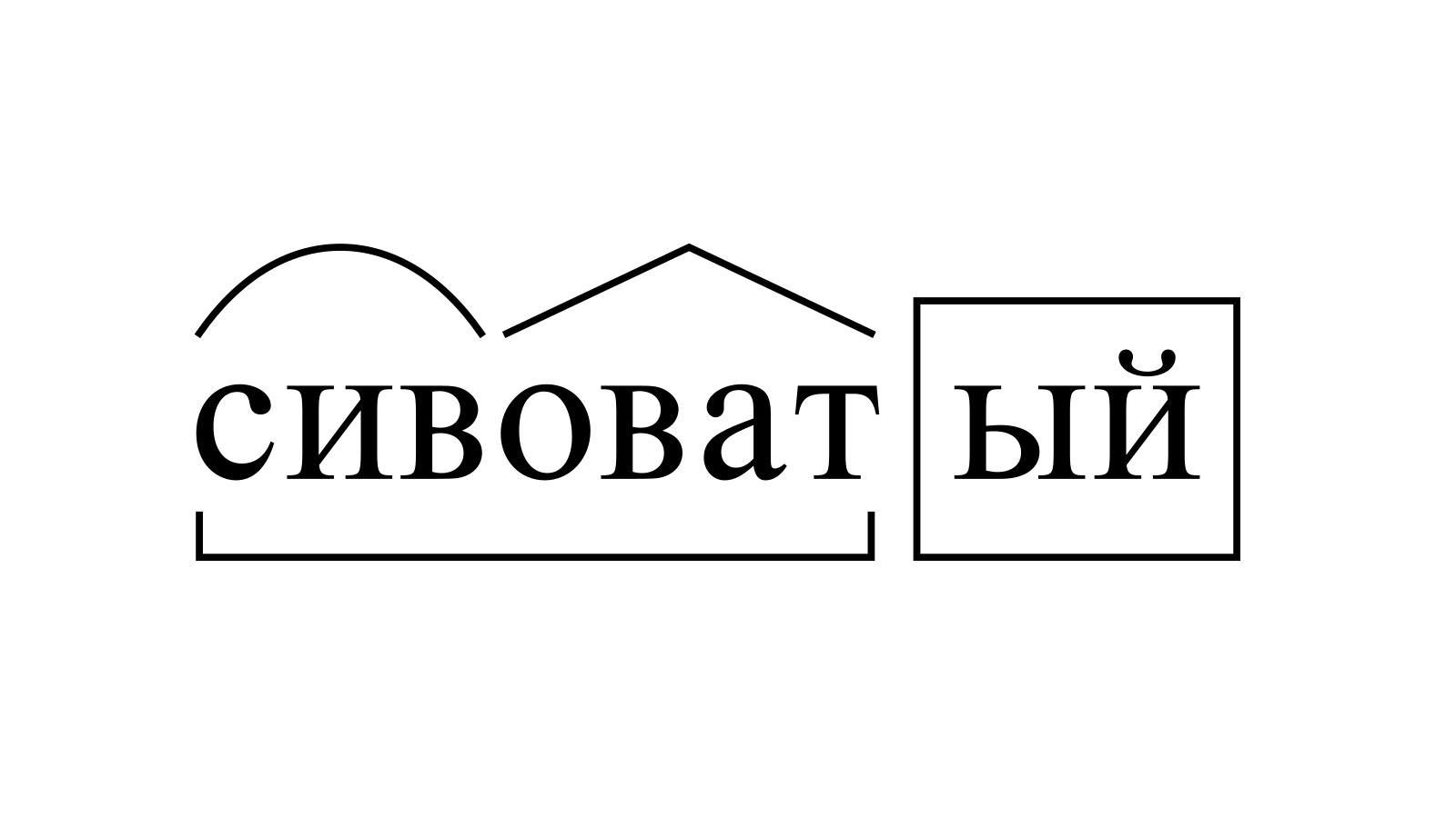 Разбор слова «сивоватый» по составу