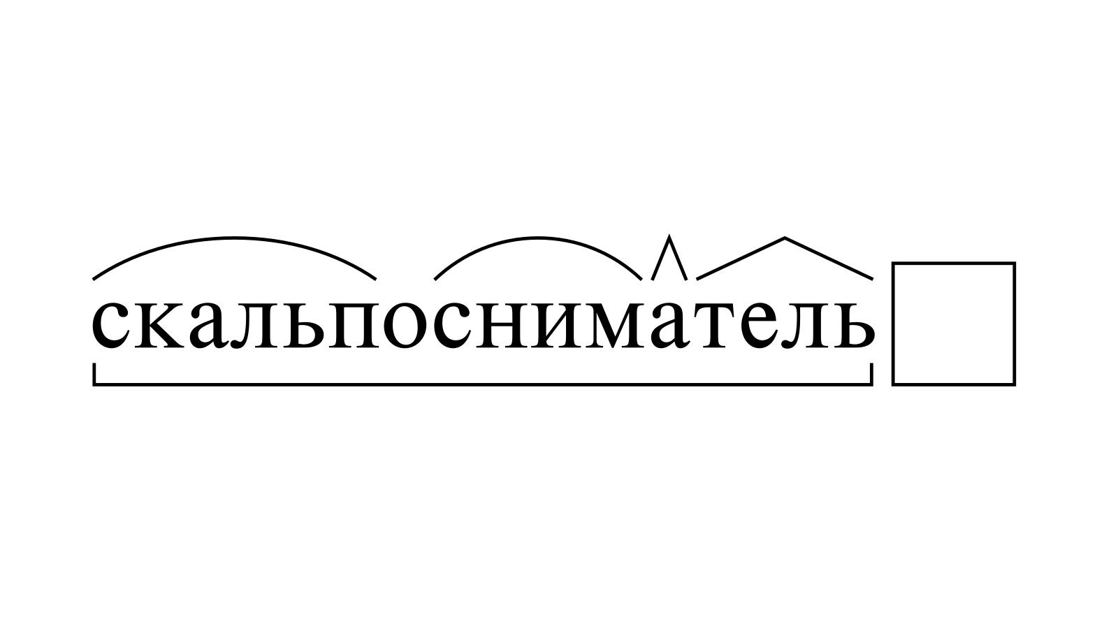 Разбор слова «скальпосниматель» по составу