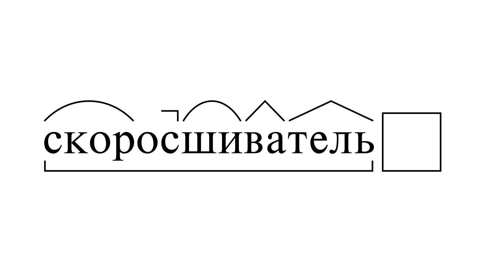 Разбор слова «скоросшиватель» по составу