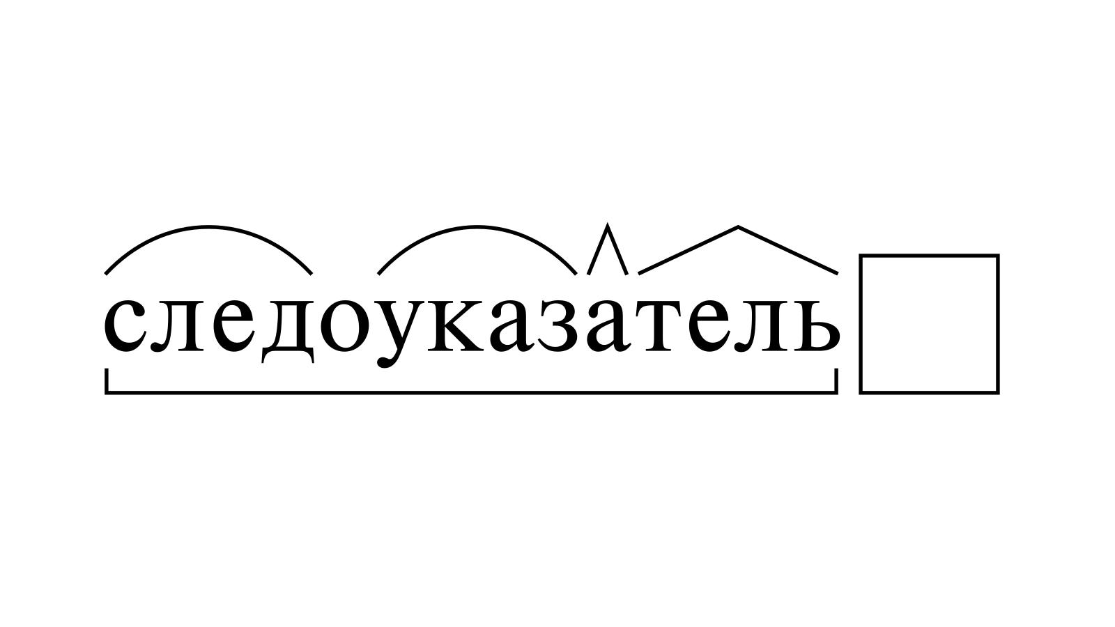 Разбор слова «следоуказатель» по составу