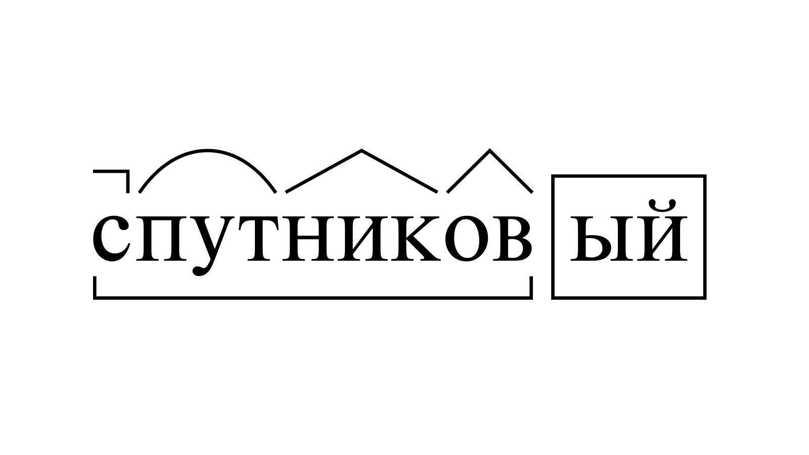 Разбор слова «спутниковый» по составу