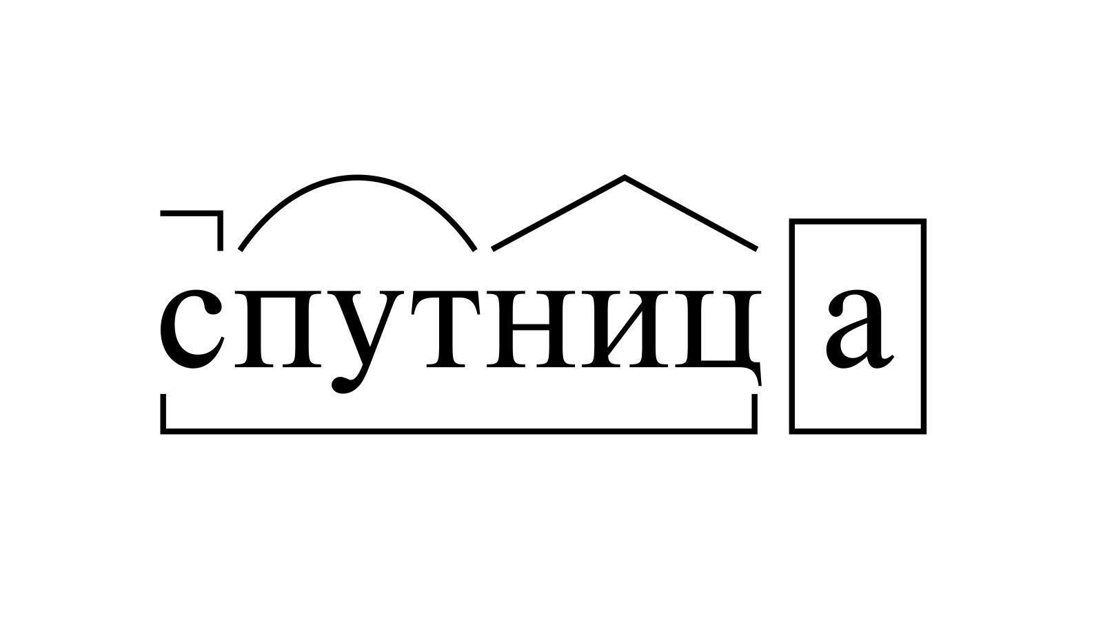 Разбор слова «спутница» по составу