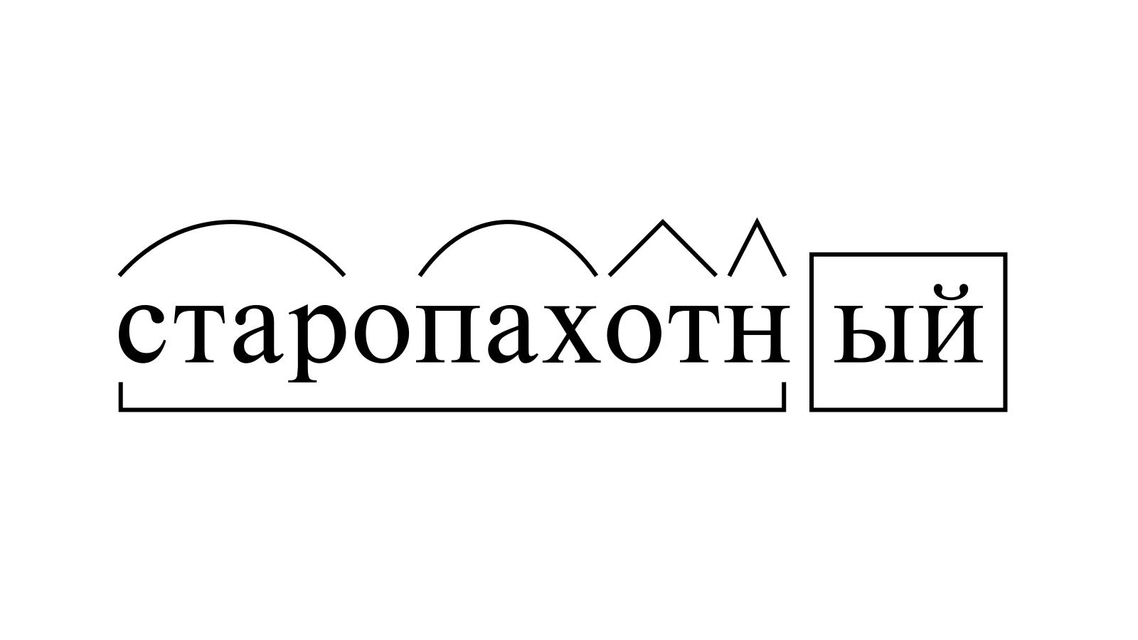 Разбор слова «старопахотный» по составу