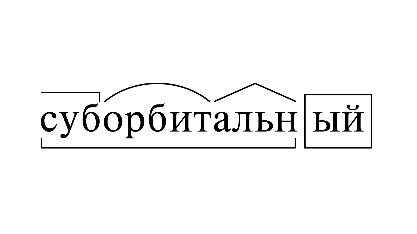 Разбор слова «суборбитальный» по составу