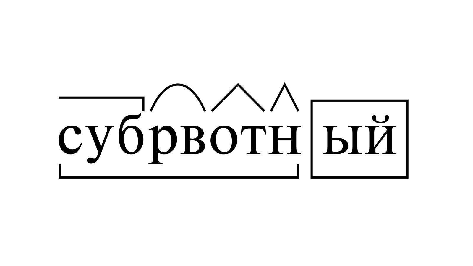 Разбор слова «субрвотный» по составу
