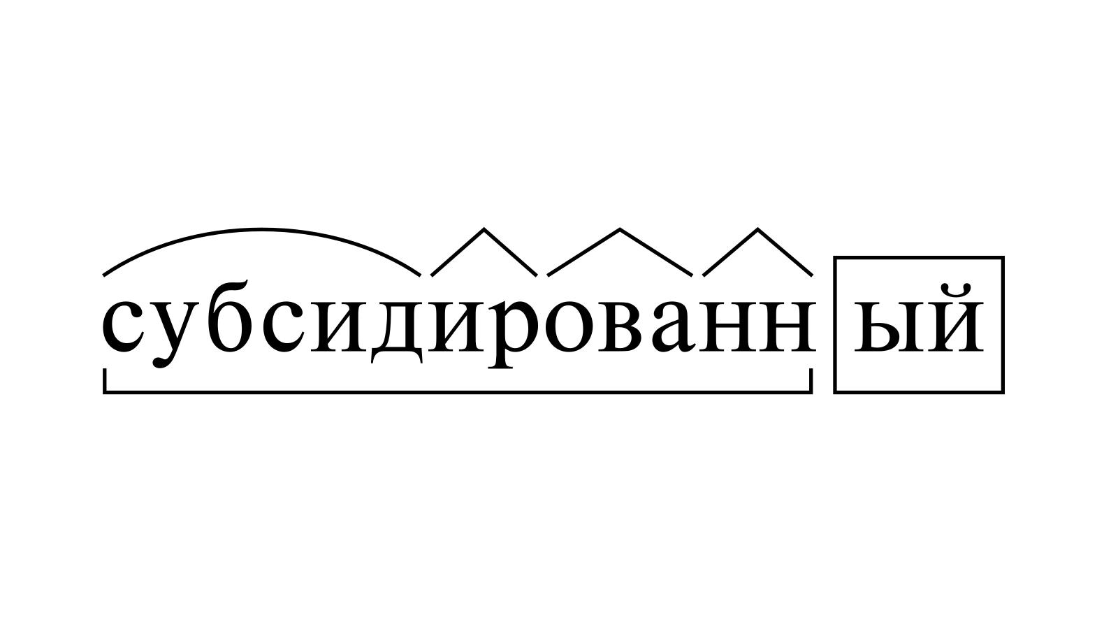 Разбор слова «субсидированный» по составу