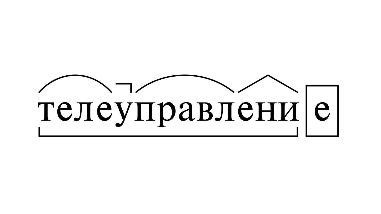 Разбор слова «телеуправление» по составу