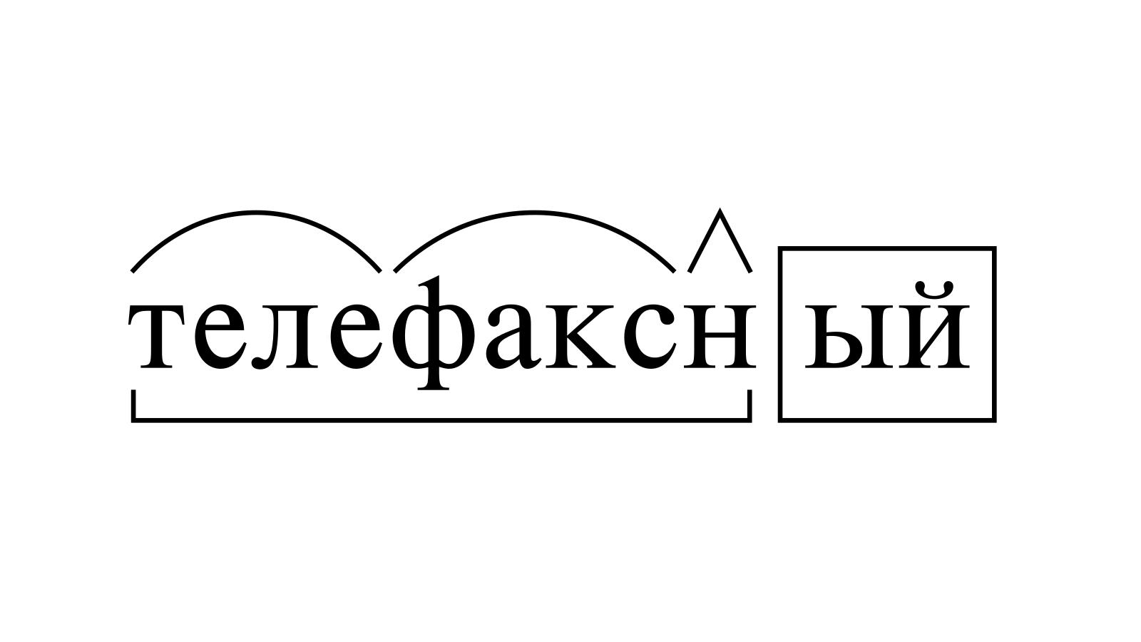 Разбор слова «телефаксный» по составу