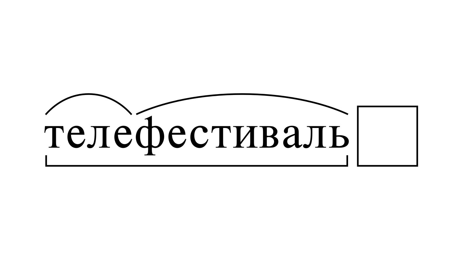Разбор слова «телефестиваль» по составу