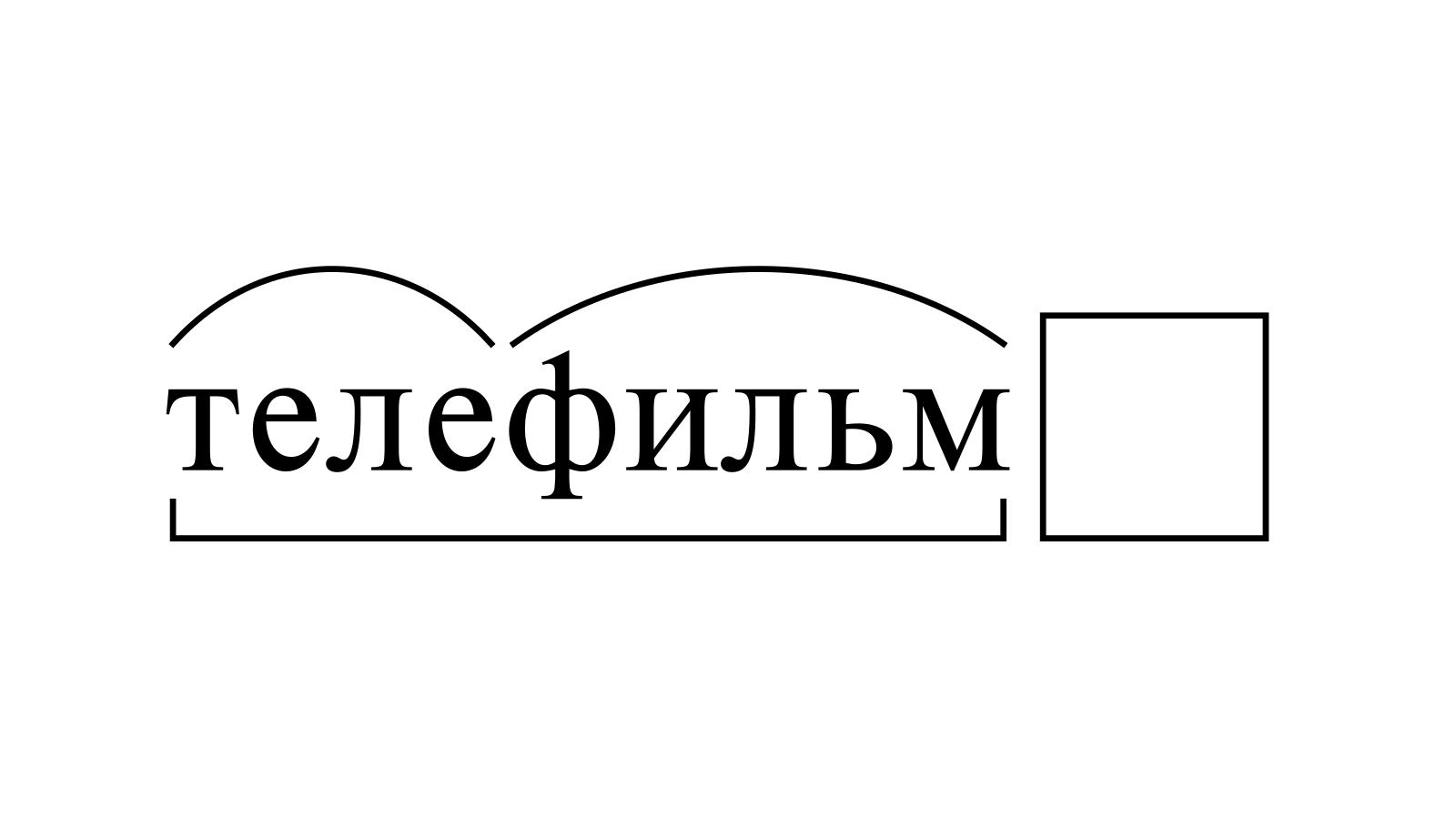 Разбор слова «телефильм» по составу
