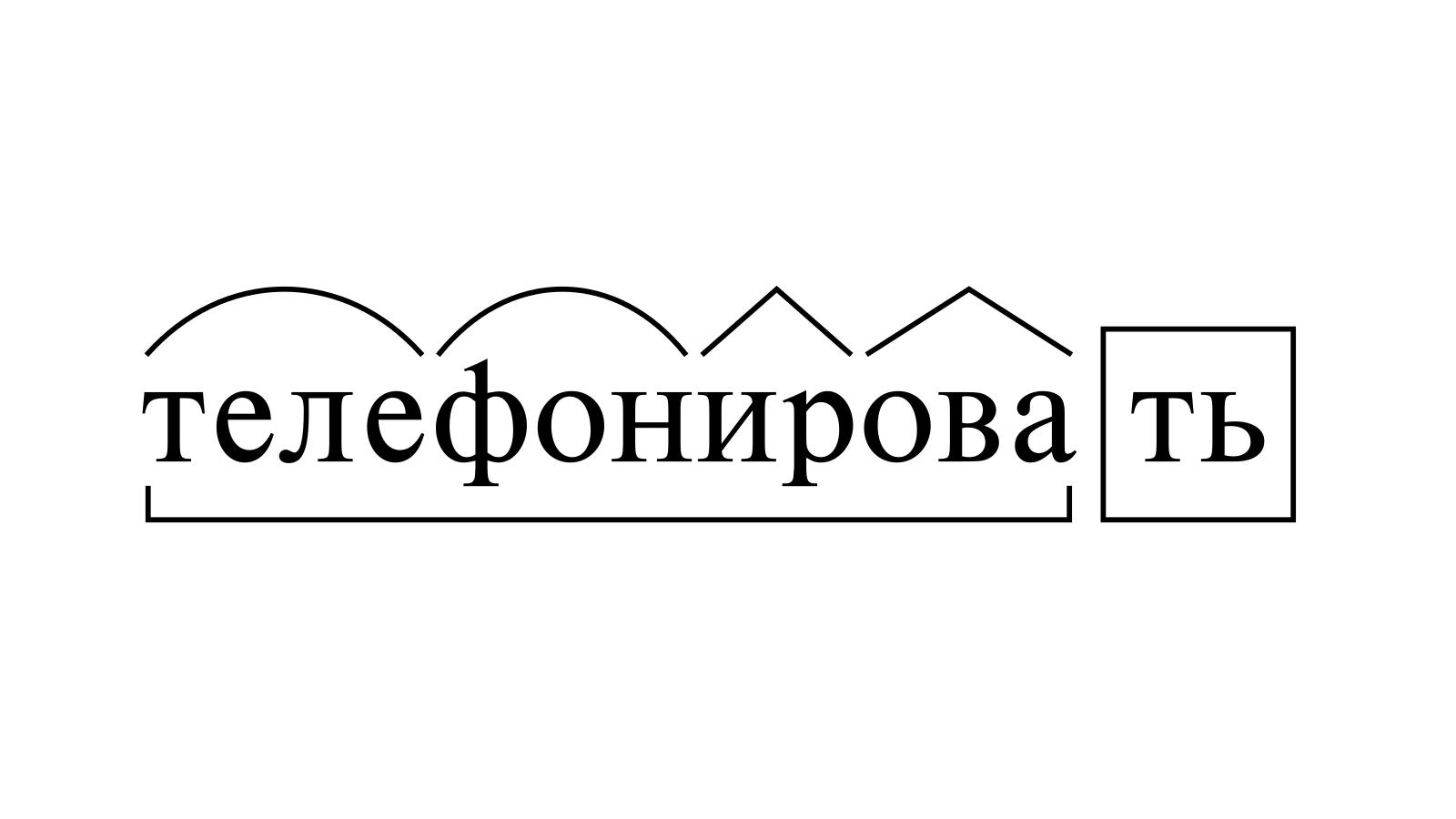 Разбор слова «телефонировать» по составу