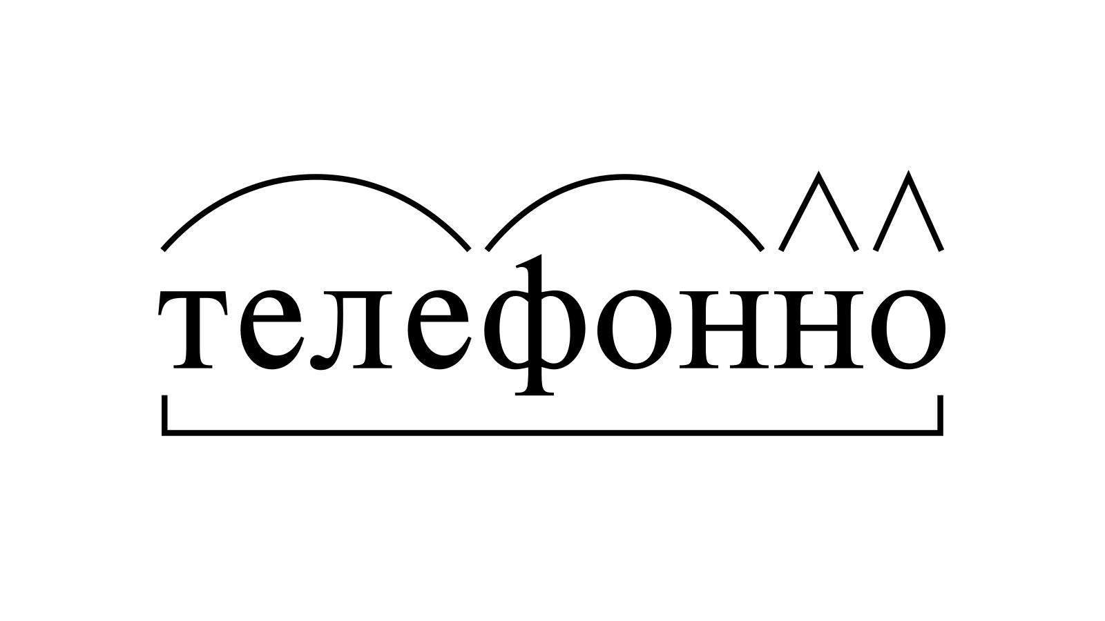 Разбор слова «телефонно» по составу