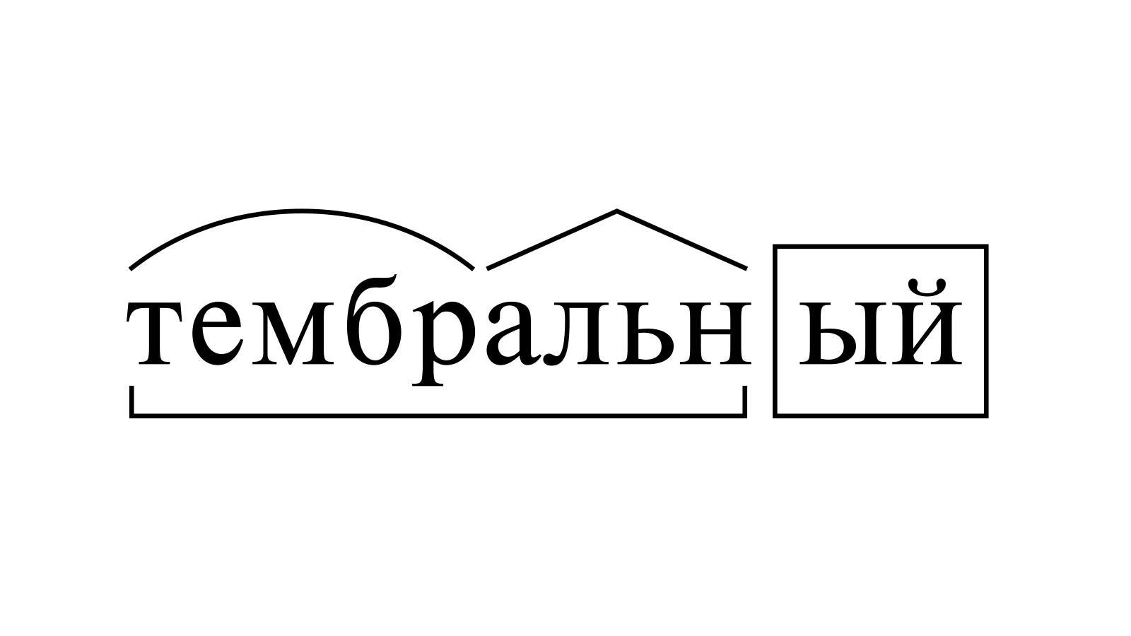 Разбор слова «тембральный» по составу