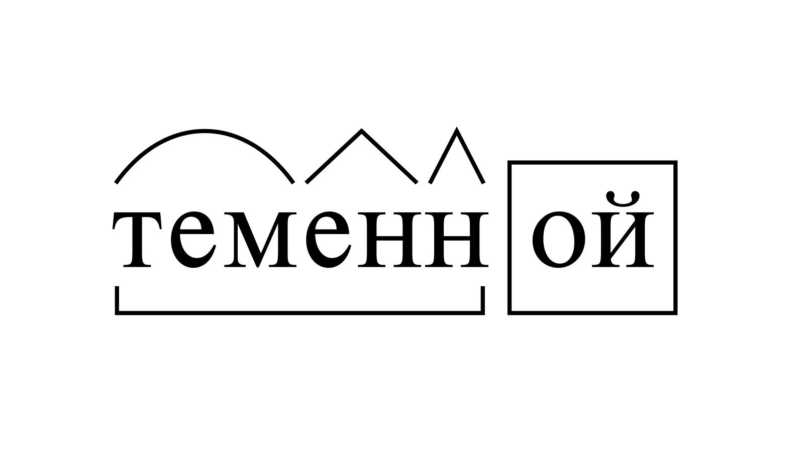 Разбор слова «теменной» по составу