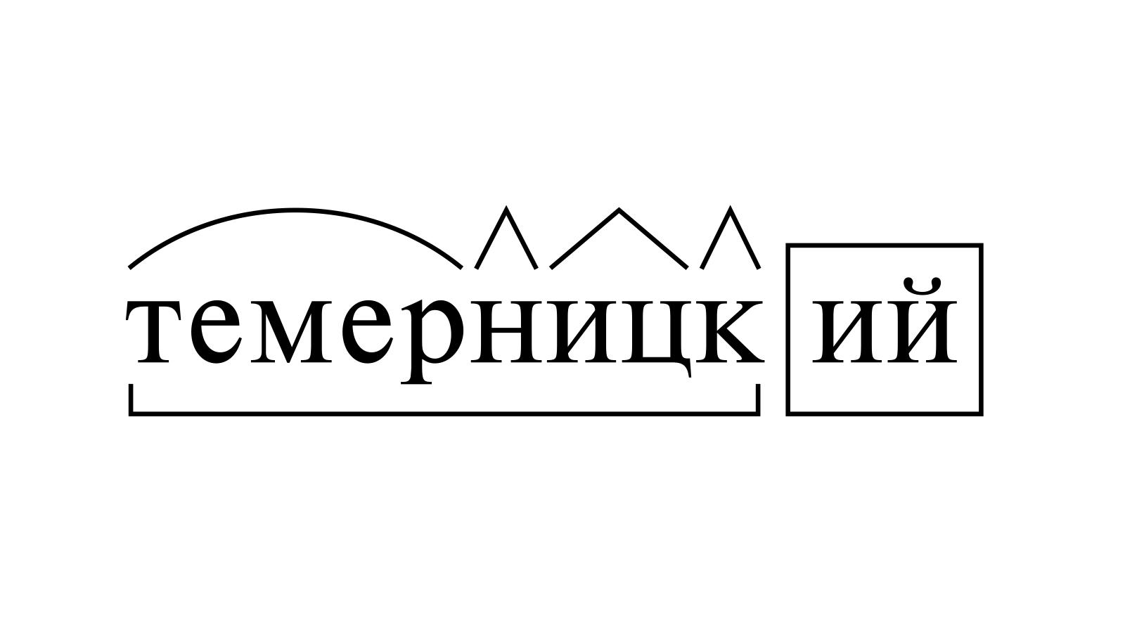 Разбор слова «темерницкий» по составу