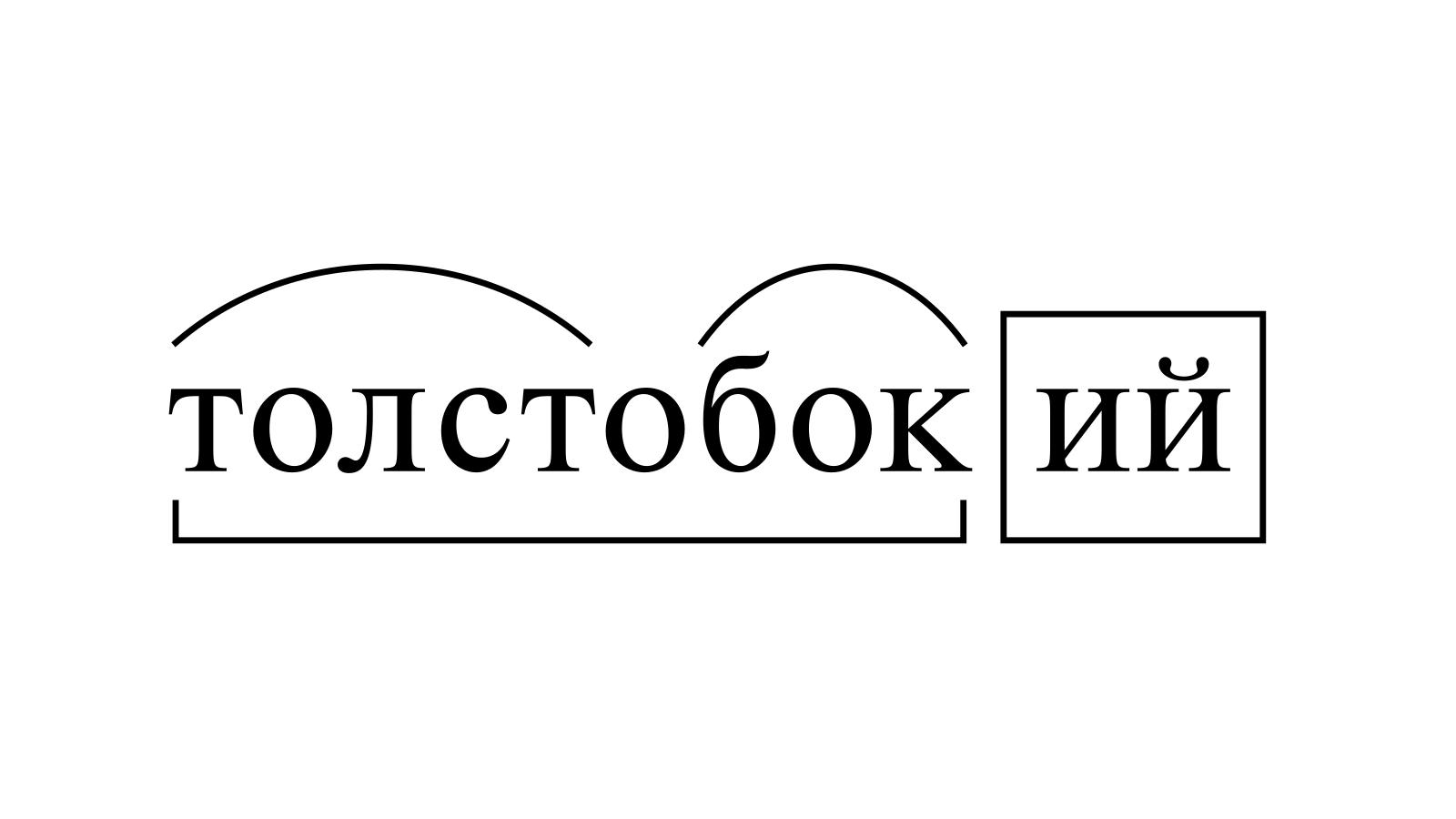 Разбор слова «толстобокий» по составу