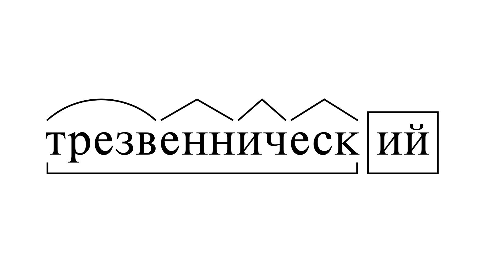 Разбор слова «трезвеннический» по составу