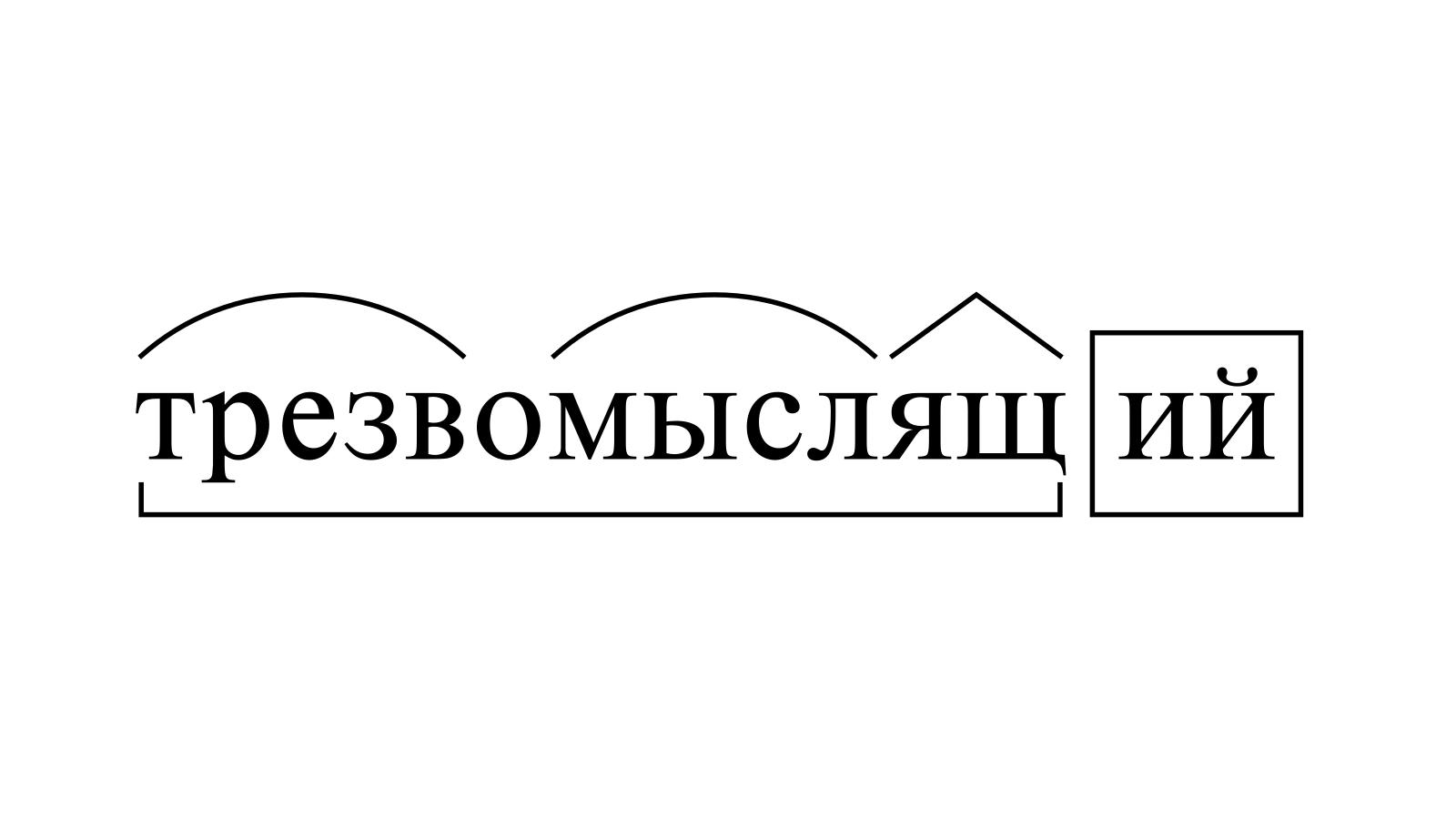 Разбор слова «трезвомыслящий» по составу