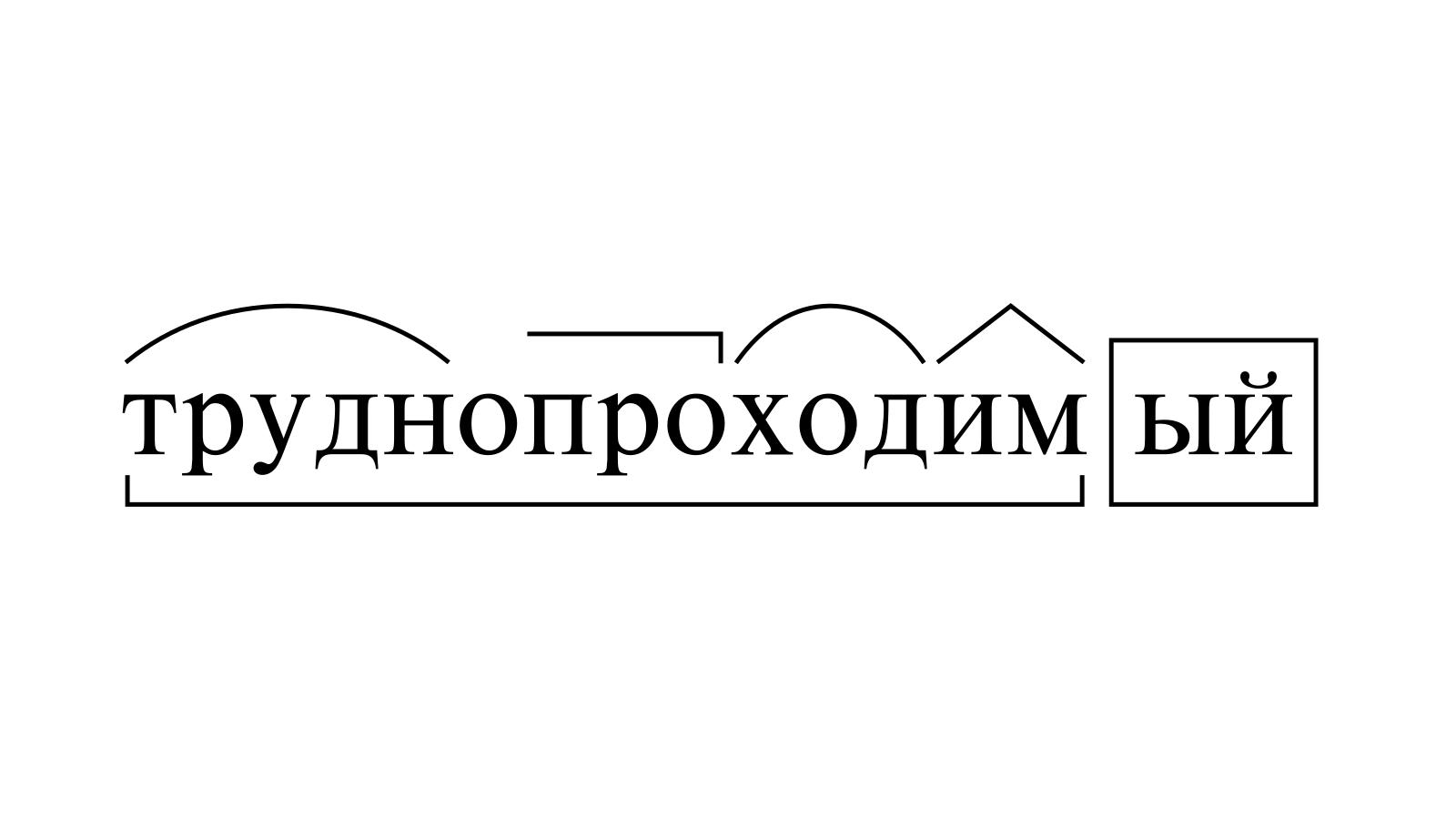 Разбор слова «труднопроходимый» по составу