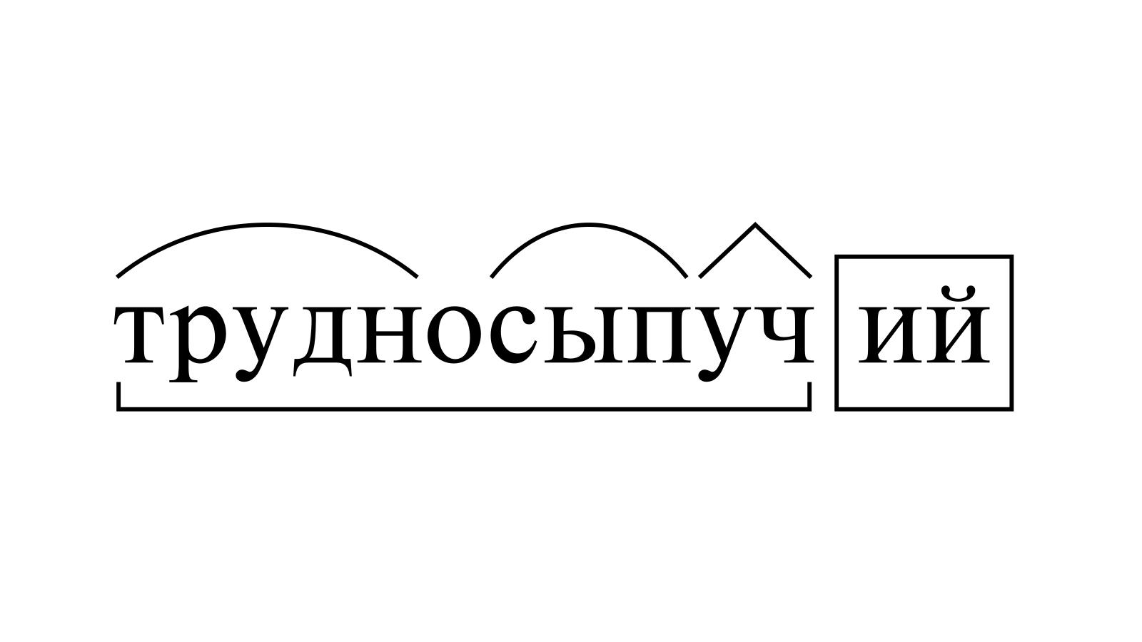 Разбор слова «трудносыпучий» по составу