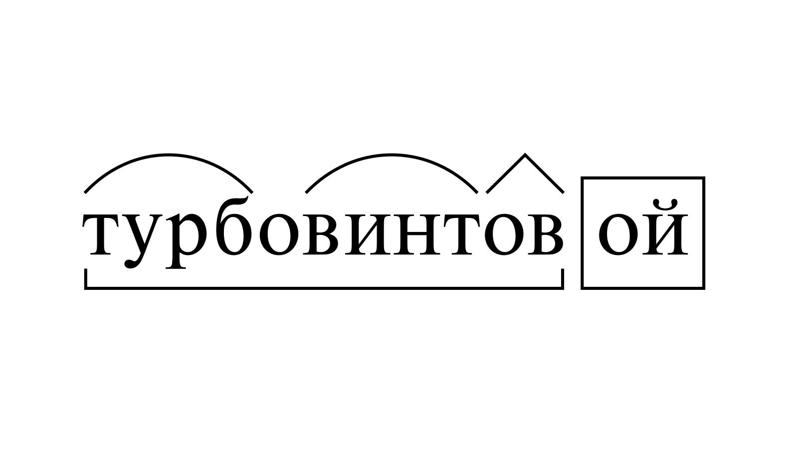 Разбор слова «турбовинтовой» по составу