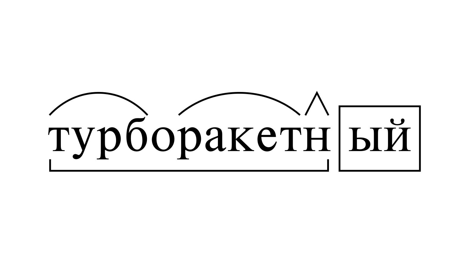 Разбор слова «турборакетный» по составу
