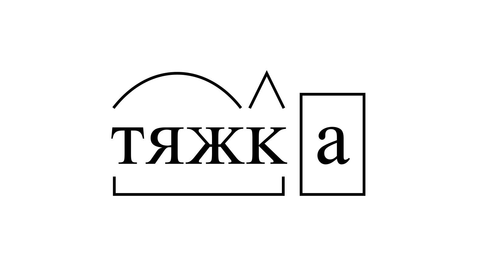 Разбор слова «тяжка» по составу