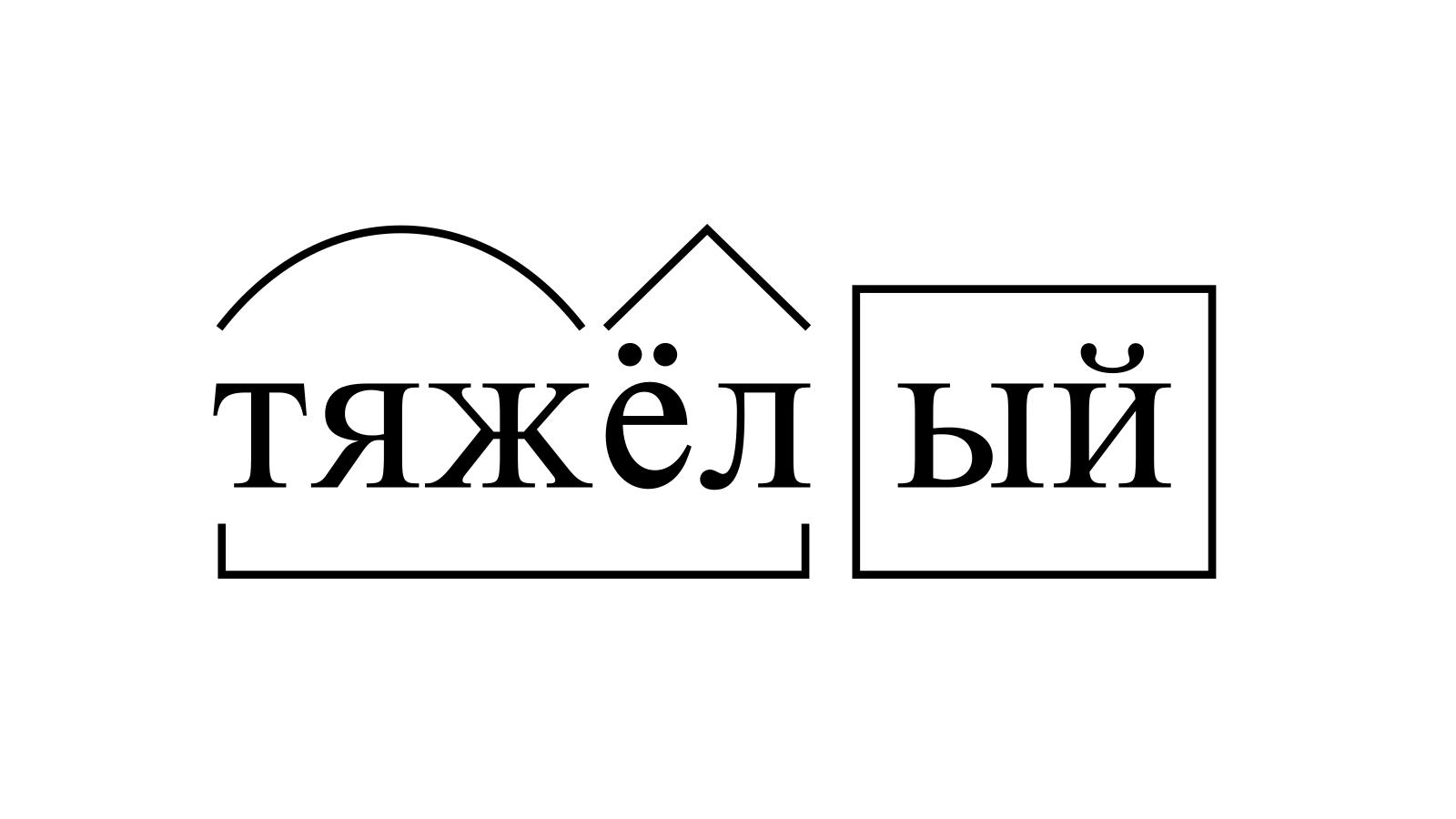 Разбор слова «тяжёлый» по составу