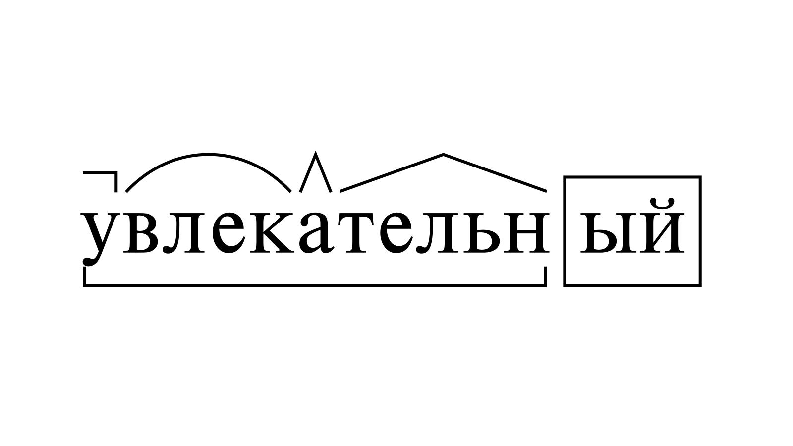 Разбор слова «увлекательный» по составу