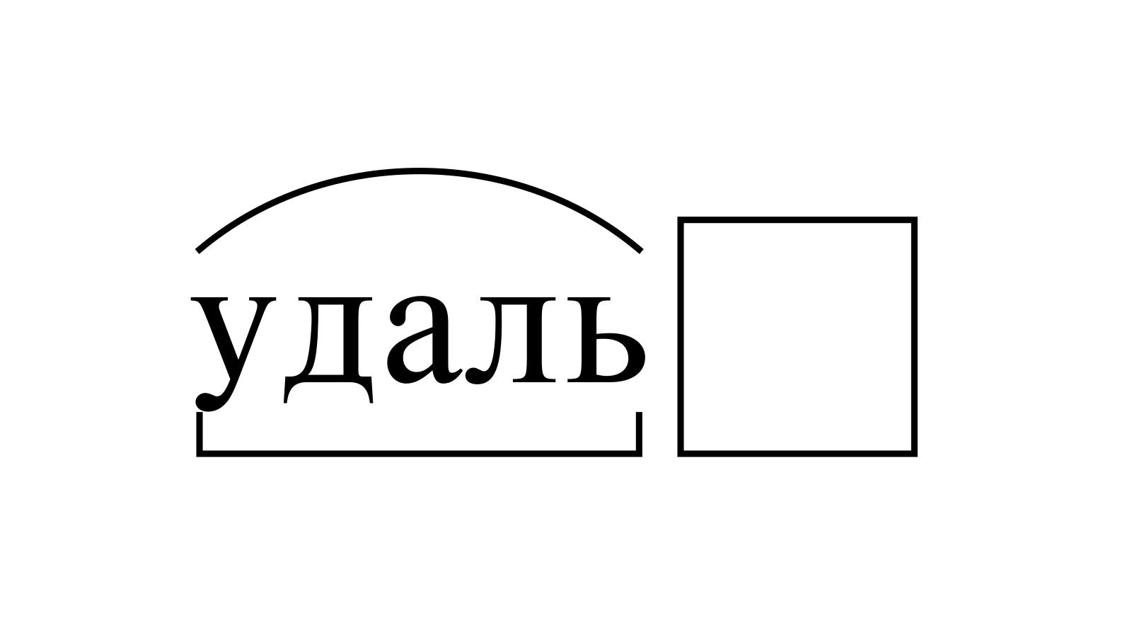 Разбор слова «удаль» по составу
