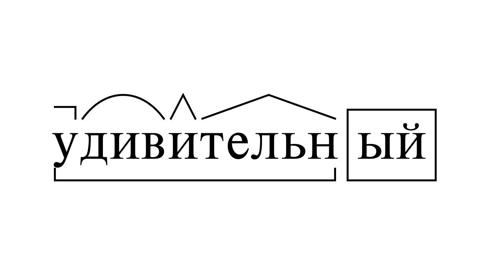 Разбор слова «удивительный» по составу