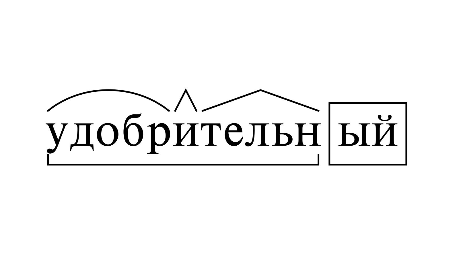 Разбор слова «удобрительный» по составу