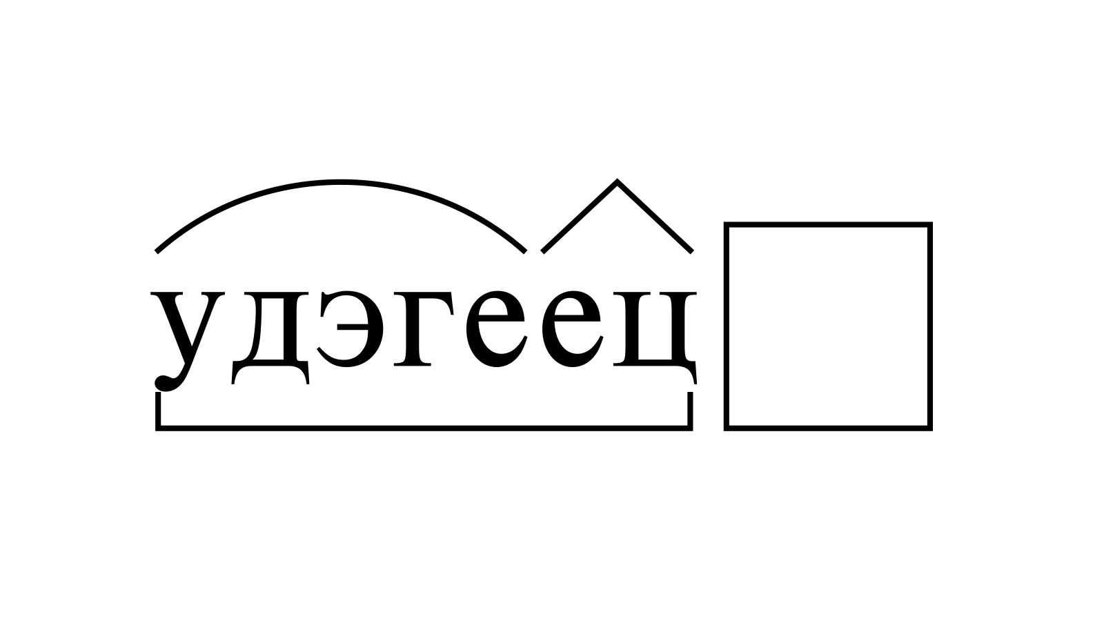 Разбор слова «удэгеец» по составу
