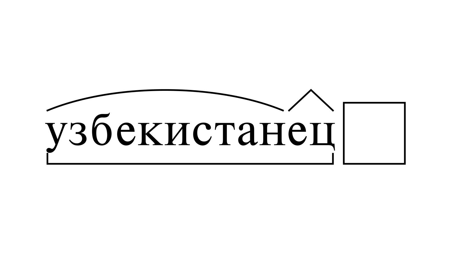Разбор слова «узбекистанец» по составу