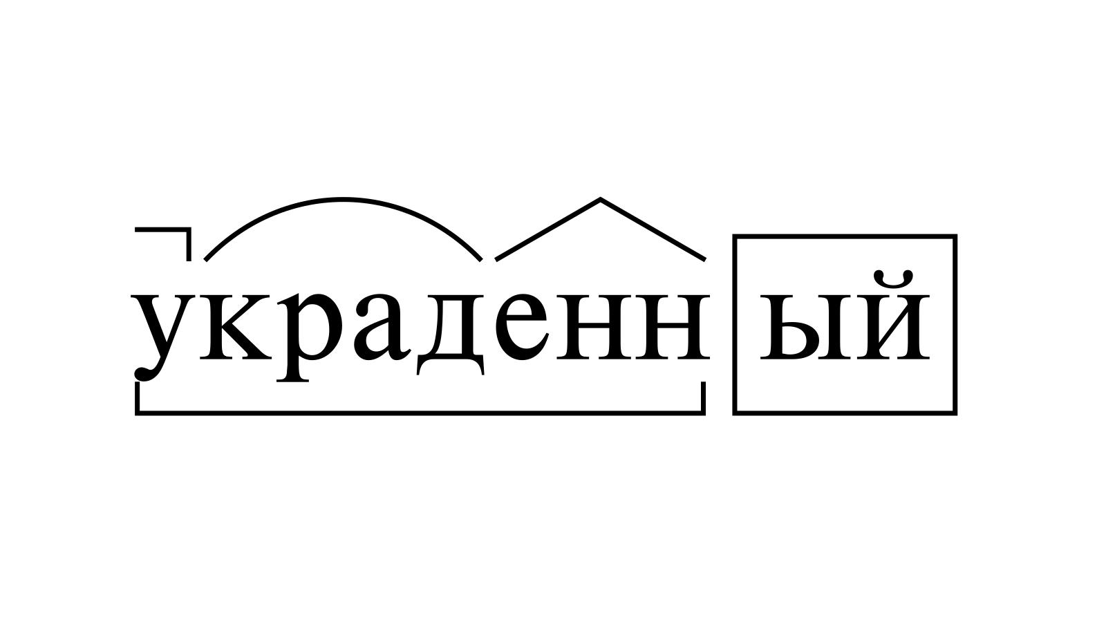 Разбор слова «украденный» по составу