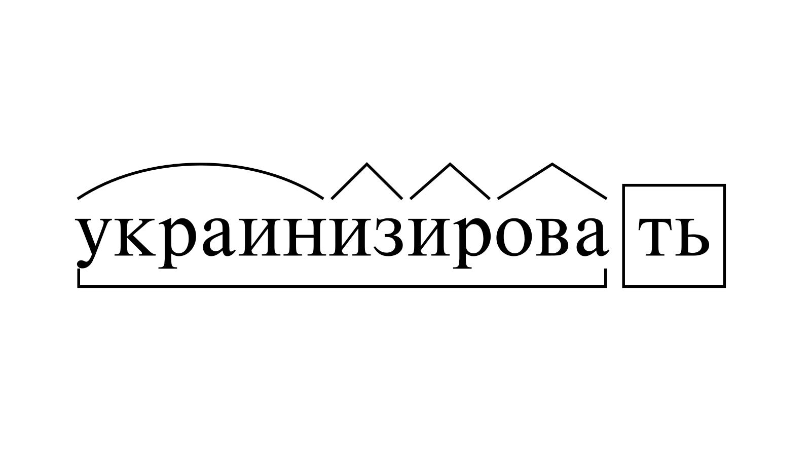 Разбор слова «украинизировать» по составу