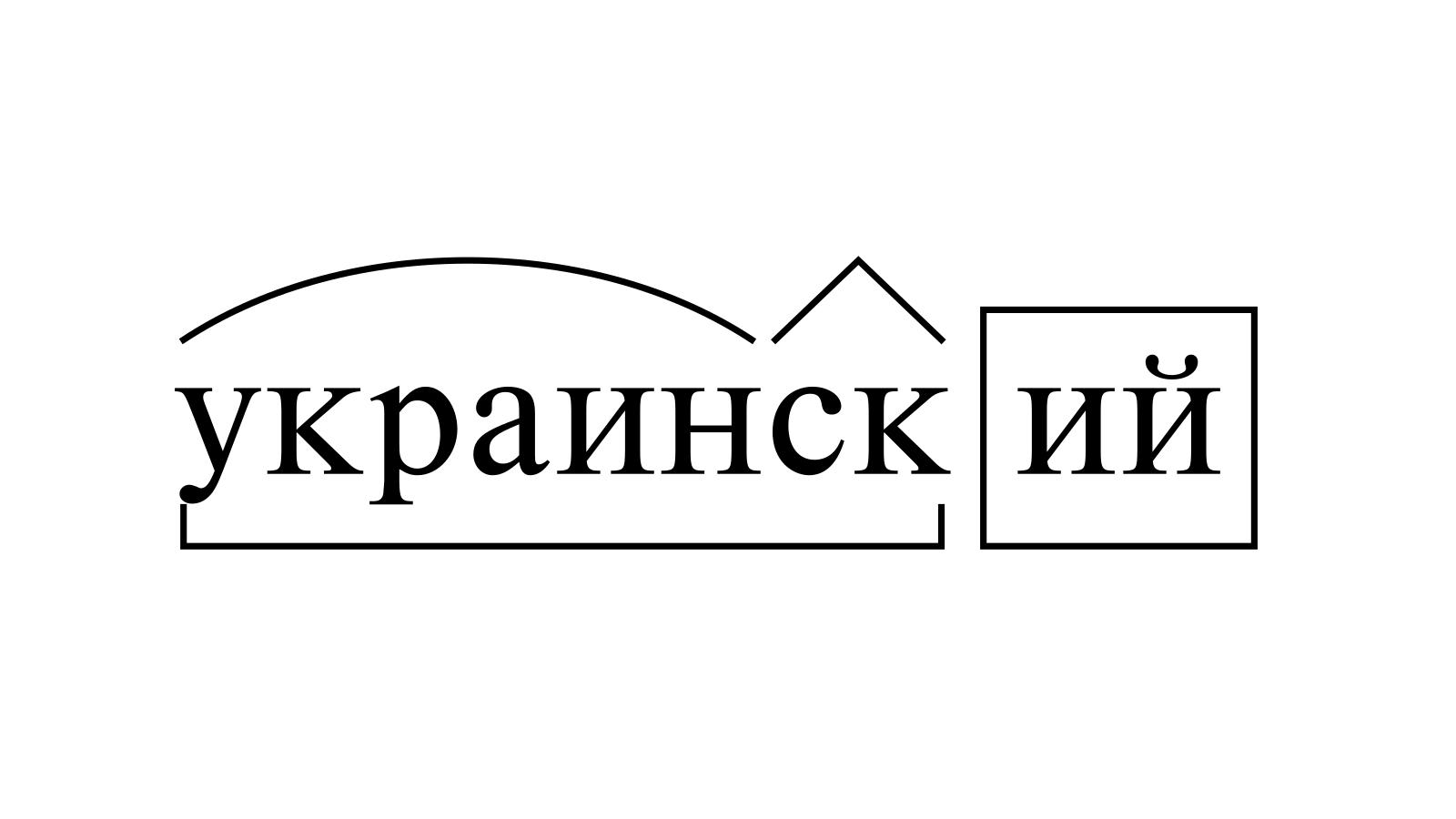 Разбор слова «украинский» по составу