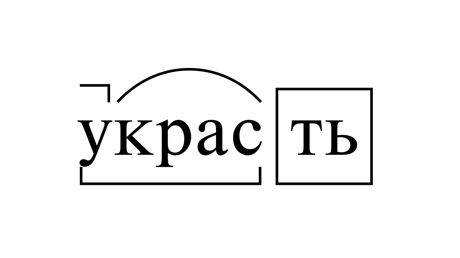 Разбор слова «украсть» по составу