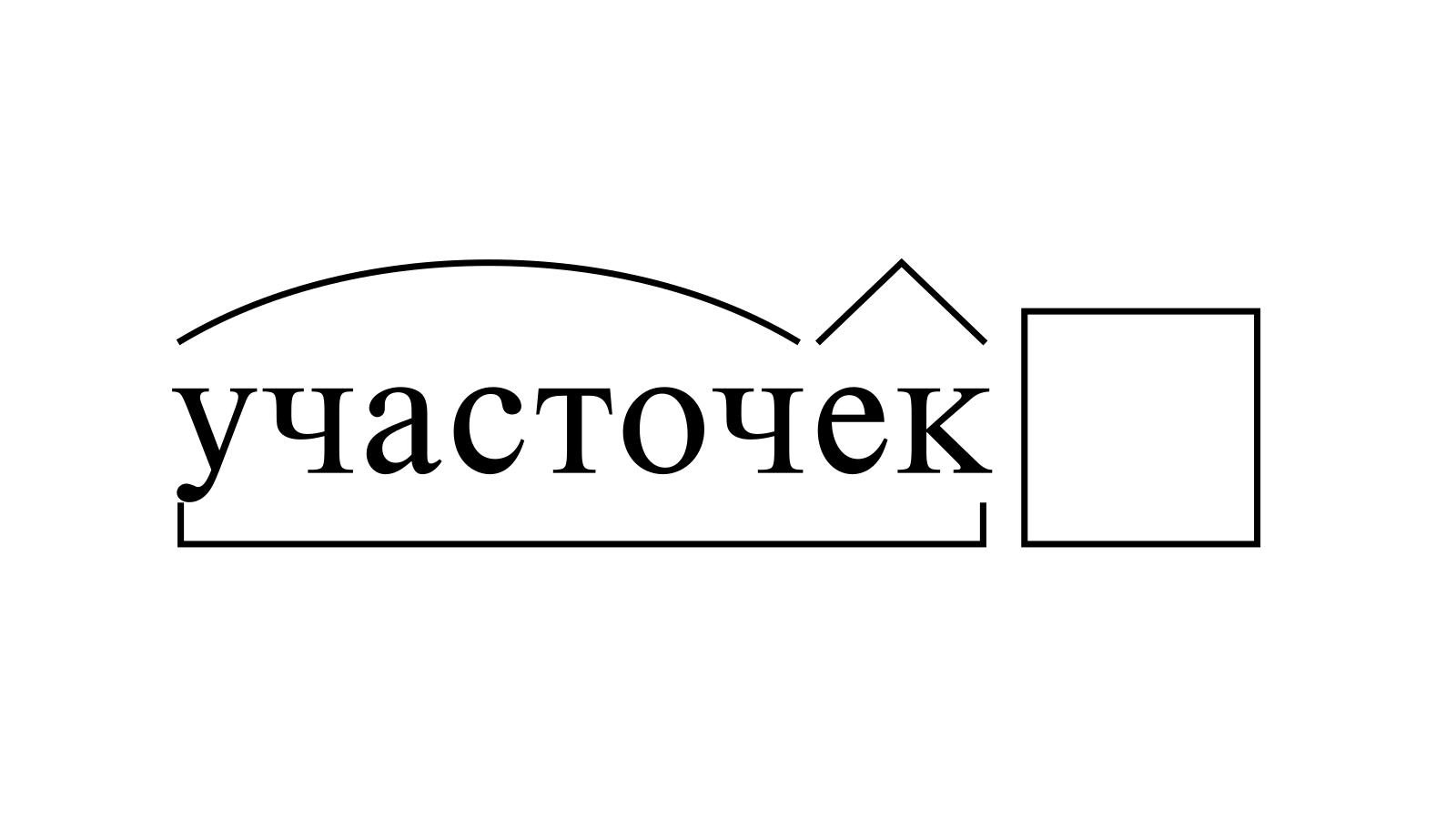 Разбор слова «участочек» по составу