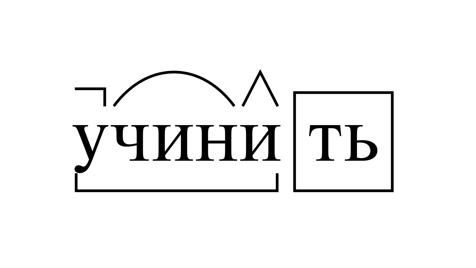 Разбор слова «учинить» по составу