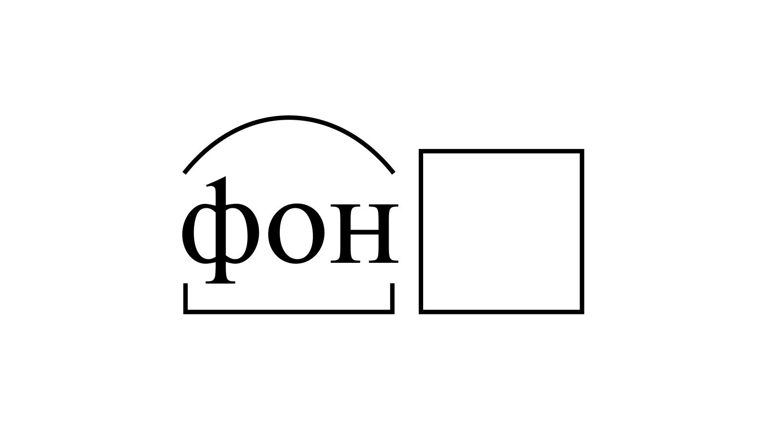 Разбор слова «фон» по составу