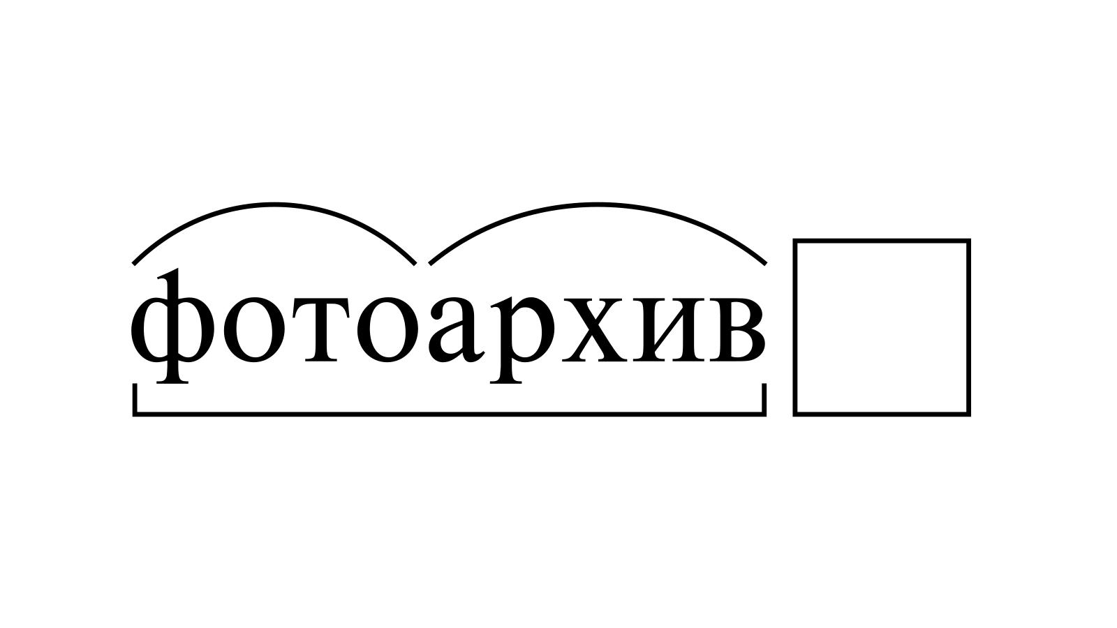 Разбор слова «фотоархив» по составу