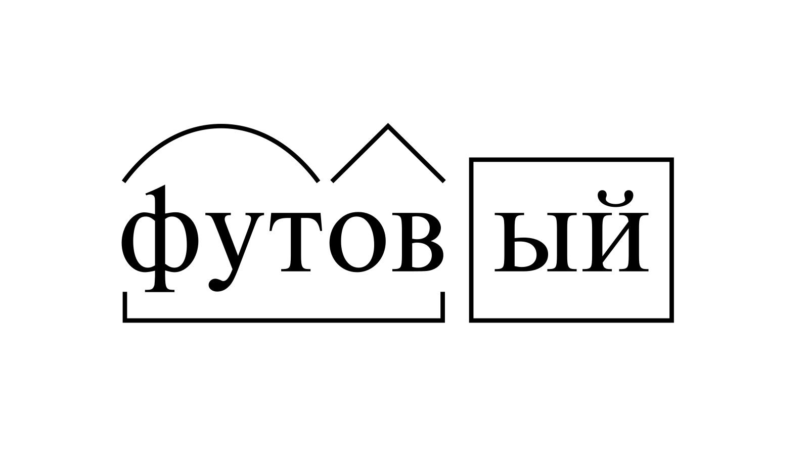 Разбор слова «футовый» по составу