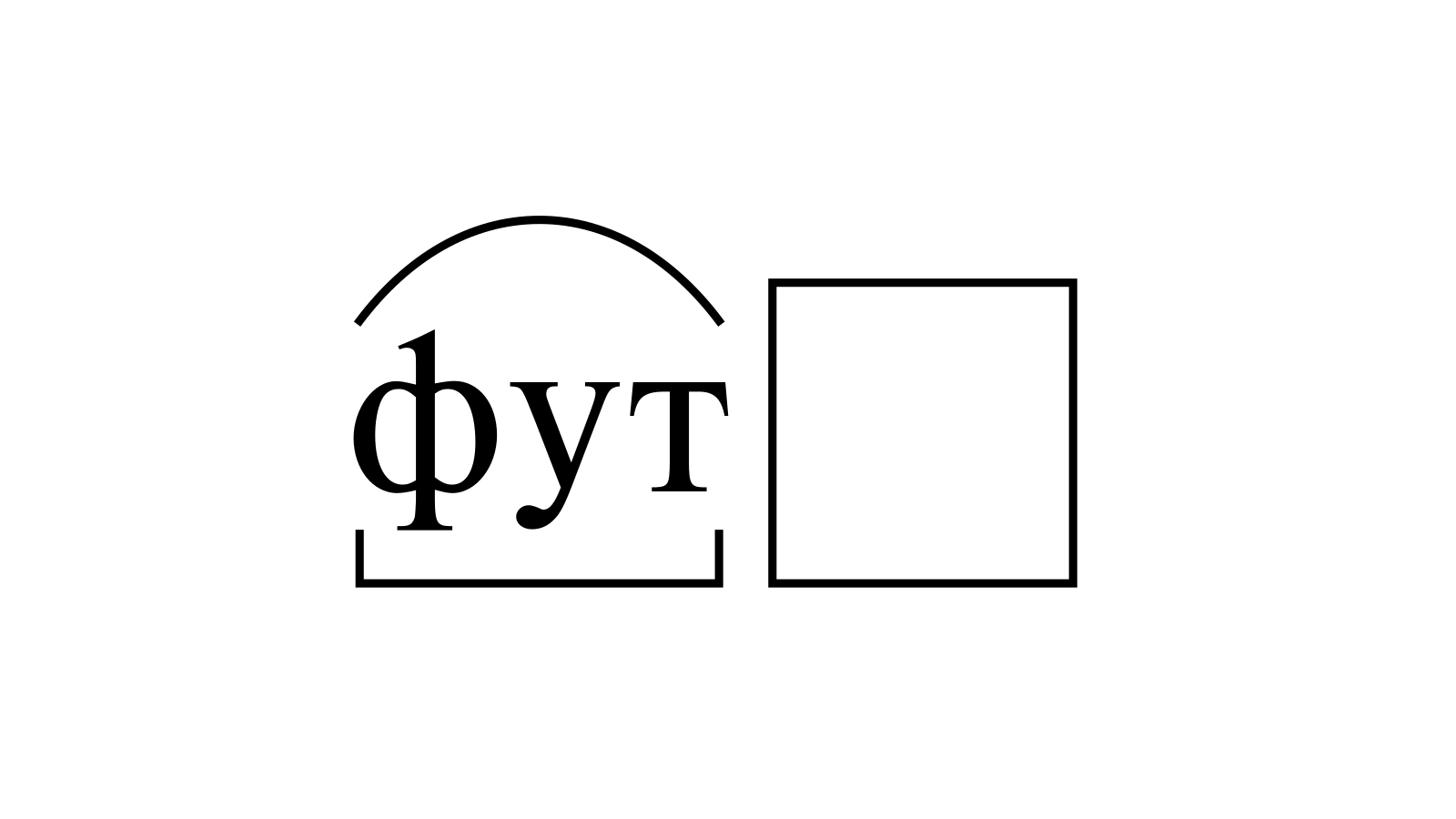 Разбор слова «фут» по составу