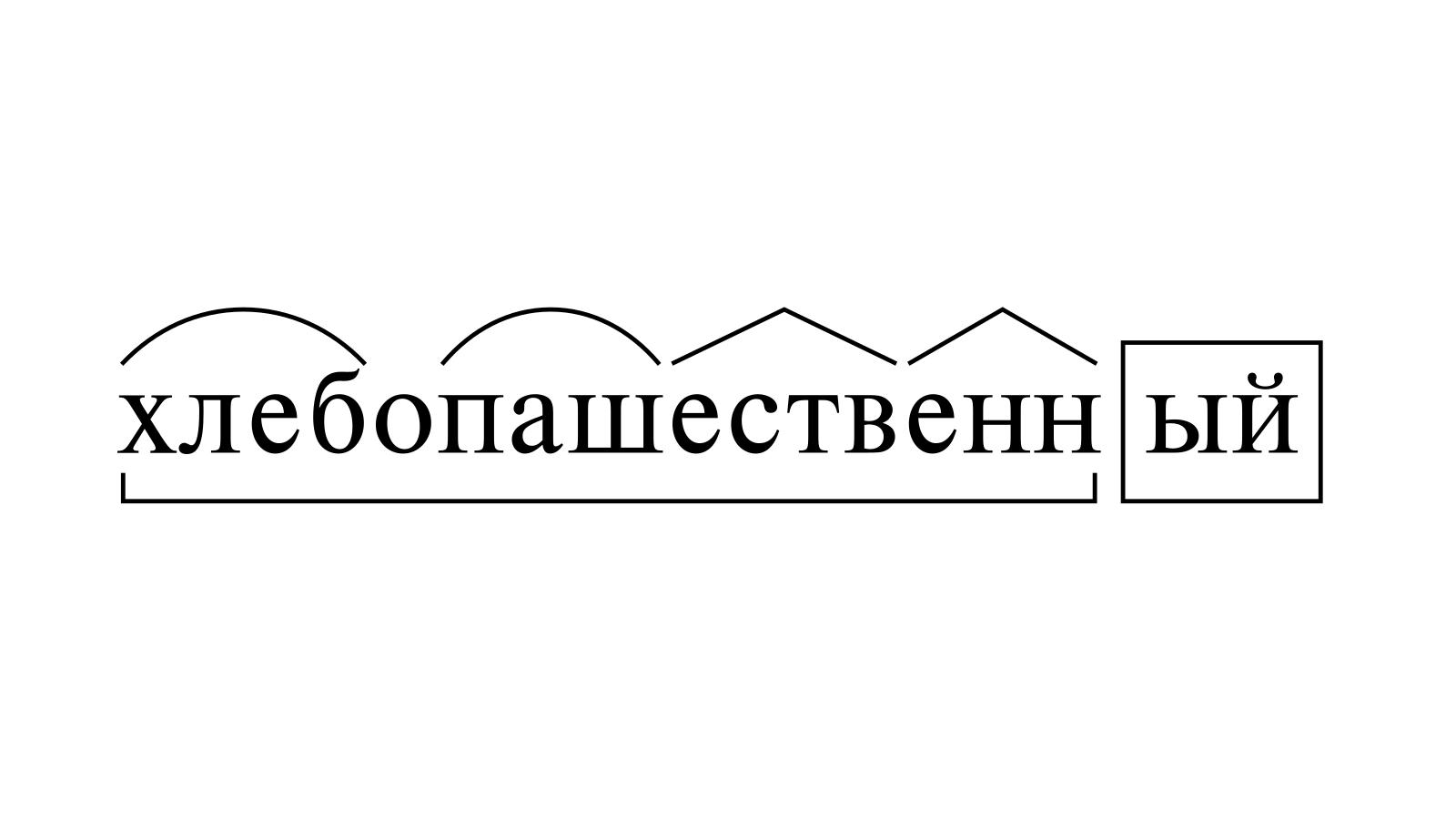 Разбор слова «хлебопашественный» по составу