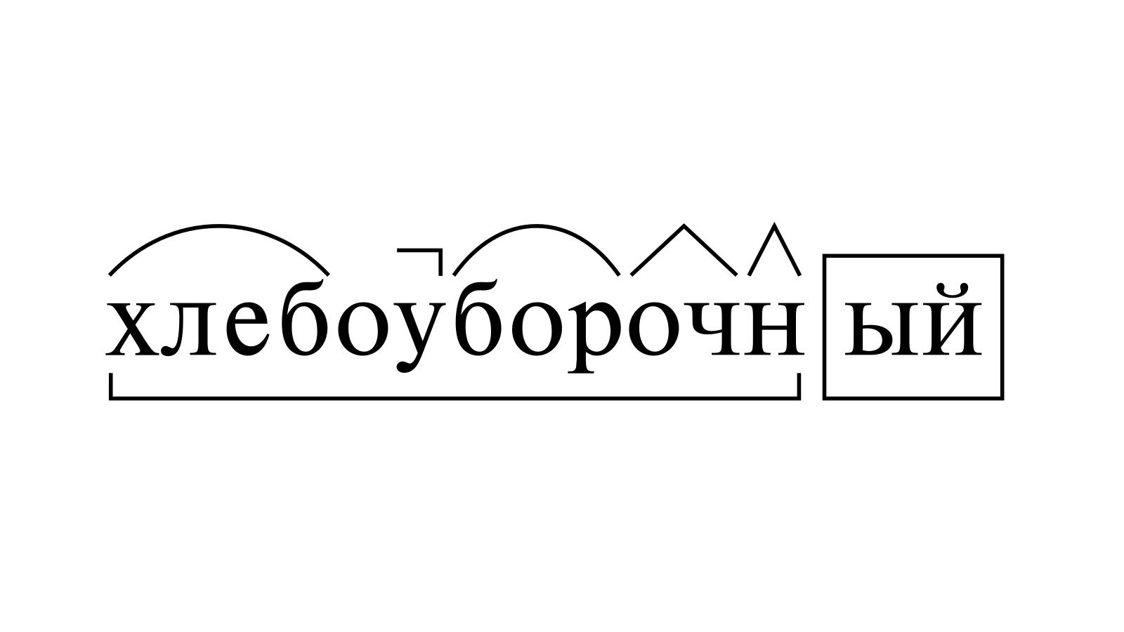 Разбор слова «хлебоуборочный» по составу