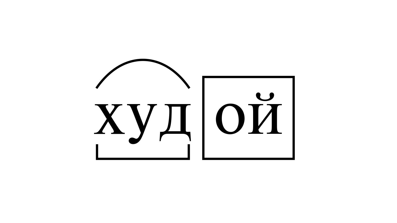 Разбор слова «худой» по составу