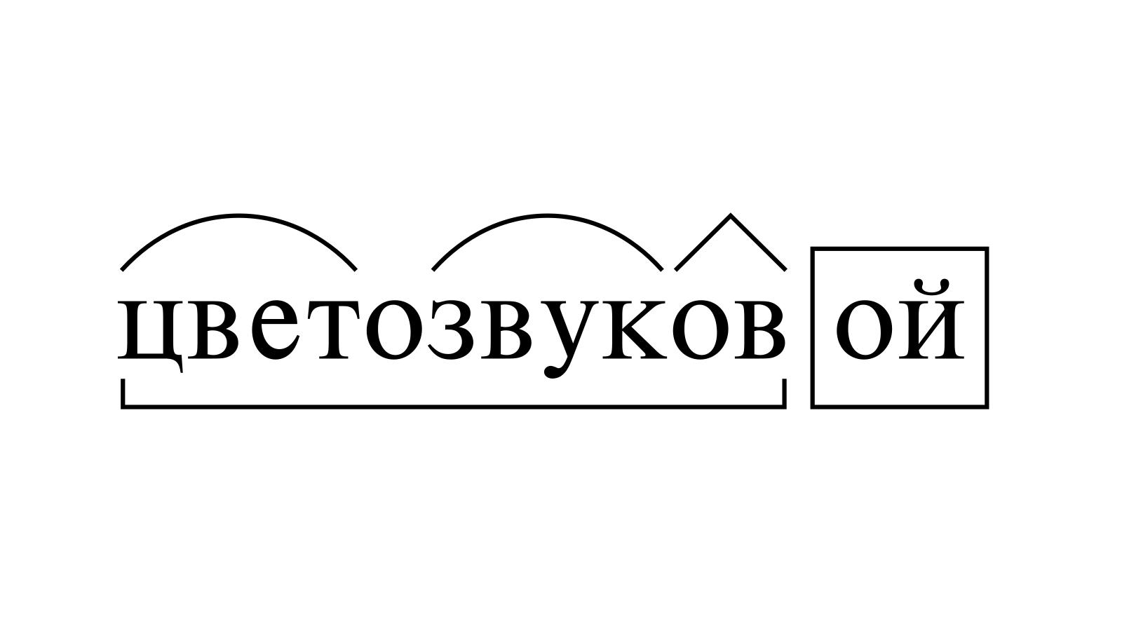 Разбор слова «цветозвуковой» по составу