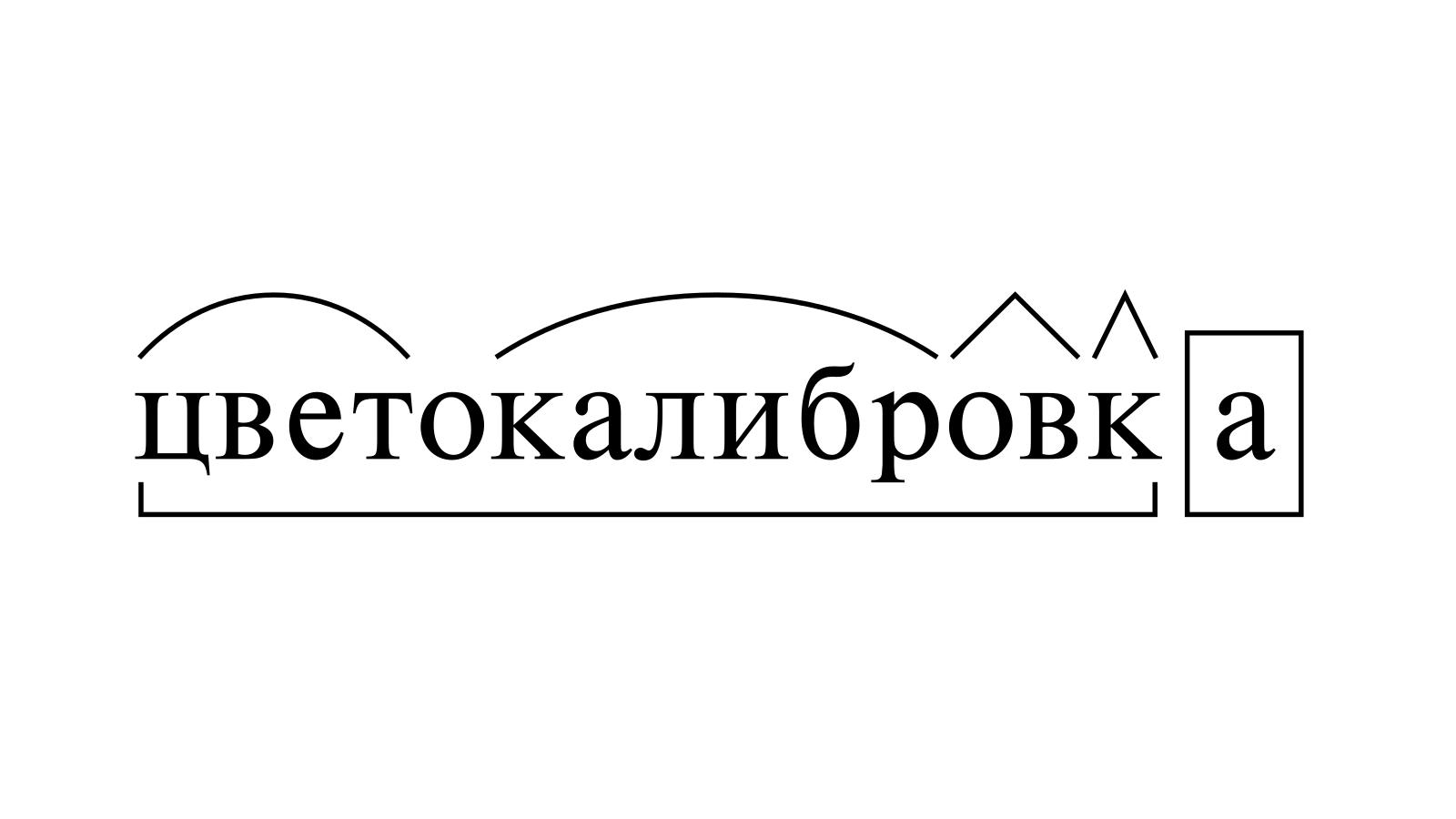 Разбор слова «цветокалибровка» по составу